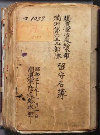 旧日本陸軍資料、相次ぐ出版