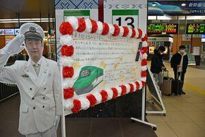 工藤駅長(左)の写真と並ぶ、卒業証書をイメージしたメッセージボード