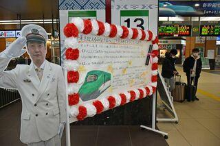 卒業生にエール JR新青森駅にメッセージ板