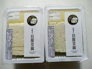 しっかりとした食感、冬期間限定の「目屋豆腐」