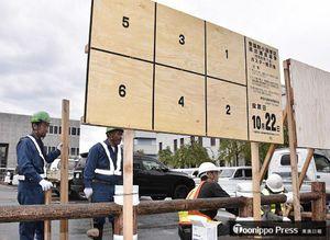 青森市で始まった衆院選候補者ポスター掲示板の設置作業=3日午前8時ごろ、青森市役所正面駐車場