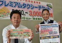 八戸市タクシー協会、プレミアムチケット15日発売