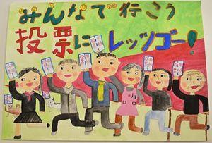 文部科学大臣・総務大臣賞に輝いた久保杉さんのポスター