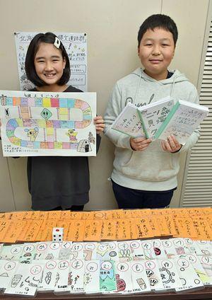 天間林小学校の6年生が手作りしたカルタとすごろく、ガイドブック