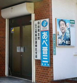 山口県下関市の安倍前首相の事務所=24日午後