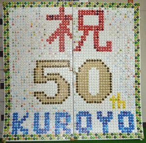 高等部の生徒がペットボトルのキャップ約2600個を使って制作した創立50周年を祝う壁画