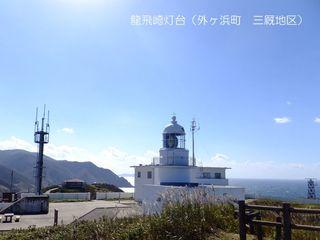 龍飛郫・野鳥の渡り観察会 2015.10.…