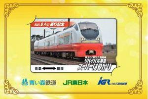 「スーパーはつかり」復活運行の記念乗車証のイメージ(JR東日本青森支店提供)