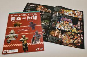 青森県と道南地域の観光情報を紹介するガイドブック