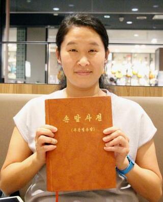 北朝鮮で障害者編さんの手話辞典