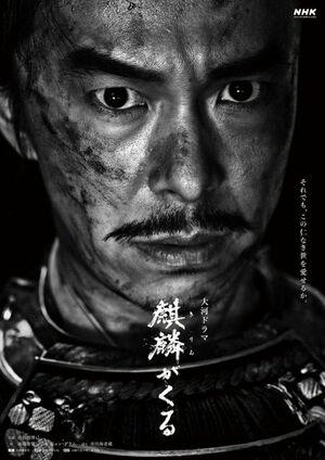 大河ドラマ『麒麟がくる』メインビジュアル第2弾 (C)NHK