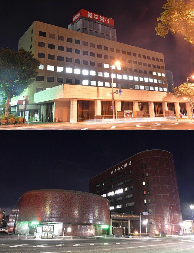 青森 銀行