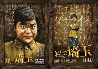 「ダサイタマなんかじゃない!」加藤諒、29歳の誕生日に『翔んで埼玉』のキャラクターポスター公開