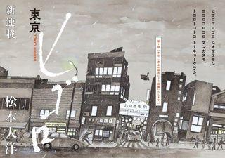 松本大洋氏の新連載『東京ヒゴロ』、ビッグコミックオリジナルで開始 2年ぶり連載で主人公は自己都合退社した漫画編集者