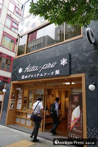 東京・神楽坂の「キタプレ」で人気 意外(?)な商品とは
