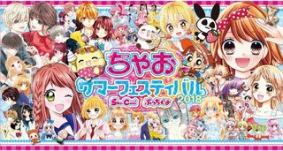 『ちゃおサマーフェスティバル2018』大阪・福岡・横浜で開催 漫画家のサイン会も実施