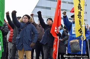 春闘での要求獲得を目指し「団結ガンバロー三唱」で気勢を上げる参加者たち