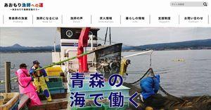県が公開した漁業就業サイトのトップページ