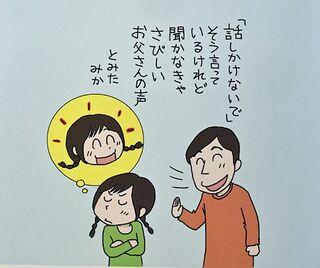 三沢二中・冨田さん大臣賞 父思い「三行詩」