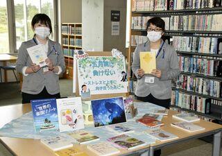 五月病に負けない―八戸・南郷図書館企画展