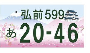 「弘前」ナンバーのデザイン案に決まった「弘前城・桜色のお堀と岩木山」