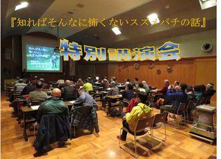 梵珠山  特別講演会 2016・11月6日…