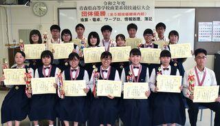 青森県高校商業系競技、三沢商が県内初の5冠