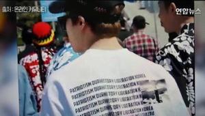 原爆のきのこ雲などがプリントされたTシャツを着用する韓国の男性音楽グループ「BTS(防弾少年団)」のメンバー(聯合ニュースがユーチューブで公開している映像から・共同)