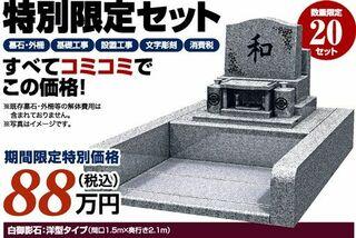 和型、最新型など墓石多彩/やまと石材