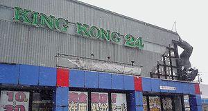 青森市造道にあったレンタルビデオ店の壁をよじのぼるゴリラ像(右端)(ブログ「アオモリ探検隊」提供)