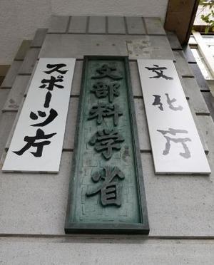 文部科学省=9月21日、東京・霞が関