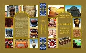 シルクロードや中央アジアの歴史文化遺産を紹介する本の表紙イメージ(ユーラシアンクラブ提供・共同)