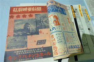 かつて弘前で発行されていた「弘前映画新聞」