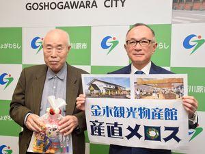 「産直メロス」の愛称を考案した棟方さん(左)と佐々木市長