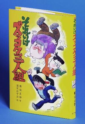 人気シリーズ「ズッコケ三人組」の1冊