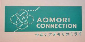 県、青森市、青森商工会議所、JR東日本の4者連携をアピールするロゴ