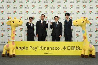 「nanaco」がApple Pay対応に「生体認証による高度なセキュリティ」で安全に利用可能