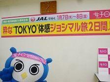 粋な東京ジョシマル旅! 社会科見学で密着報…