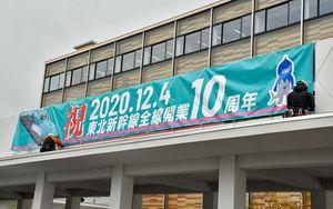 県庁正面に設置された東北新幹線全線開業10周年記念の横断幕=4日