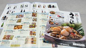 県が全国各地に発送した県産品カタログの一部