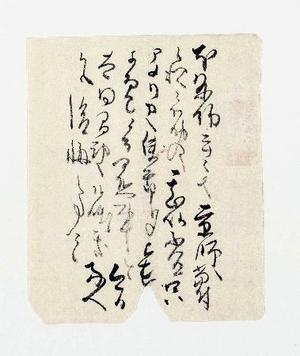 日米修好通商条約締結を朝廷に弁明したことに後悔の念を記したメモ(彦根城博物館提供)
