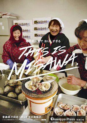 「THIS IS MISAWA」の統一テーマで三沢市観光協会が製作している観光PRポスターの1枚