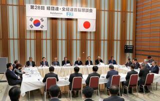 日韓財界、連携推進へ協議
