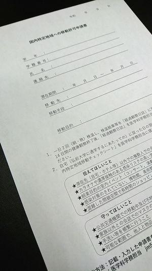 国内特定地域への移動許可を求めるための医学部の申請書