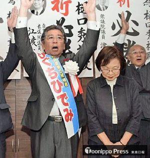 無投票再選が決まり、万歳する樋口氏(左)と妻晴子さん=17日午後5時2分、佐井村佐井古佐井の自宅