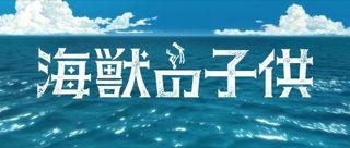『海獣の子供』アニメ映画化 制作はSTUDIO4℃