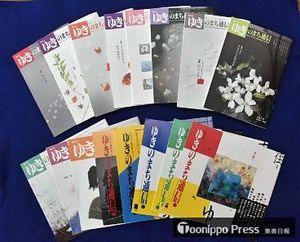 第175号(上段右端)で休刊となった「ゆきのまち通信」。1989年の創刊号(下段右端)以来、雪に関する話題を約30年にわたり提供してきた