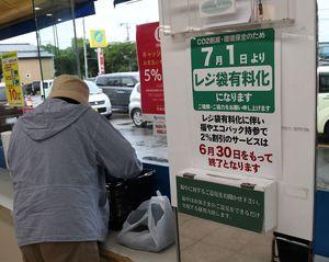 7月1日からのレジ袋有料化を知らせる張り紙=28日、青森市緑のスーパー福や