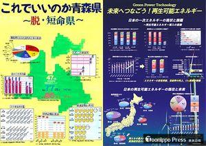 知事賞に輝いた高谷さんの作品(写真左)吉川さんの作品(同右)