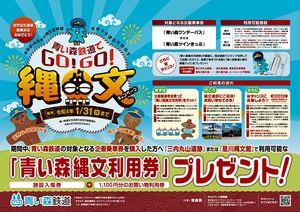 青い森鉄道のキャンペーンのチラシ(県提供)